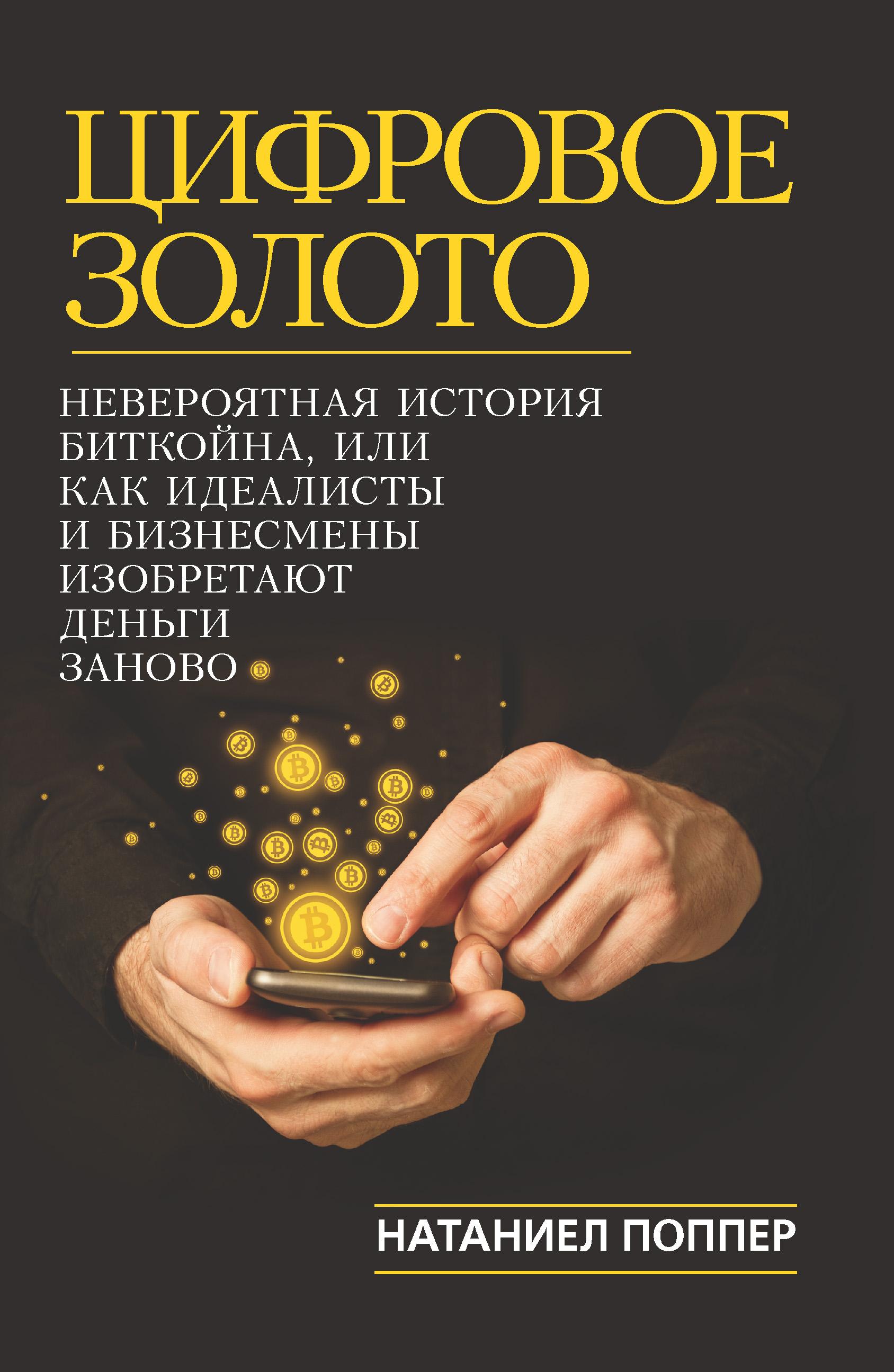 Обложка книги Цифровое золото: невероятная история Биткойна, или Как идеалисты и бизнесмены изобретают деньги заново