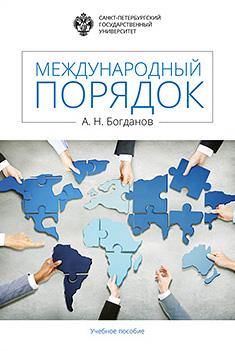 Алексей Богданов Международный порядок