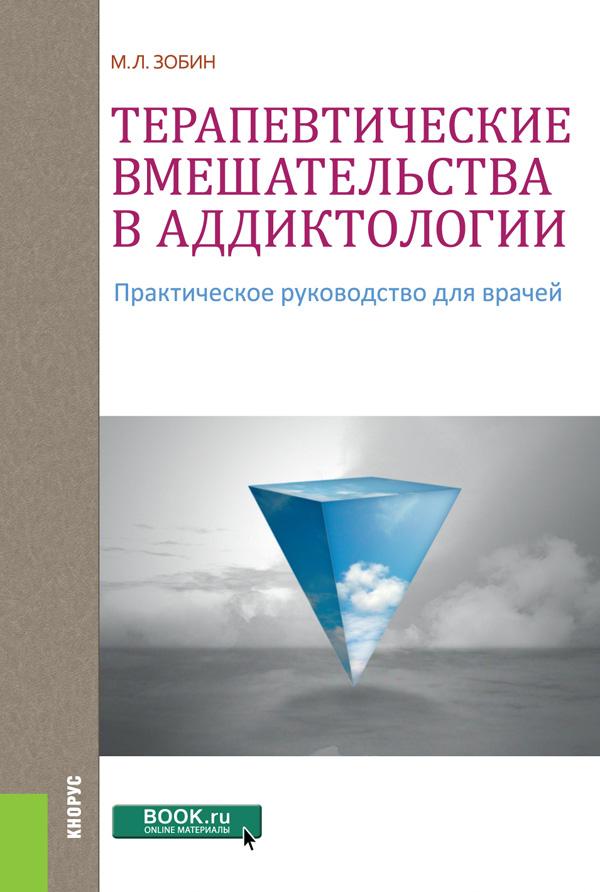 Терапевтические вмешательства в аддиктологии. Практическое руководство для врачей_М. Л. Зобин