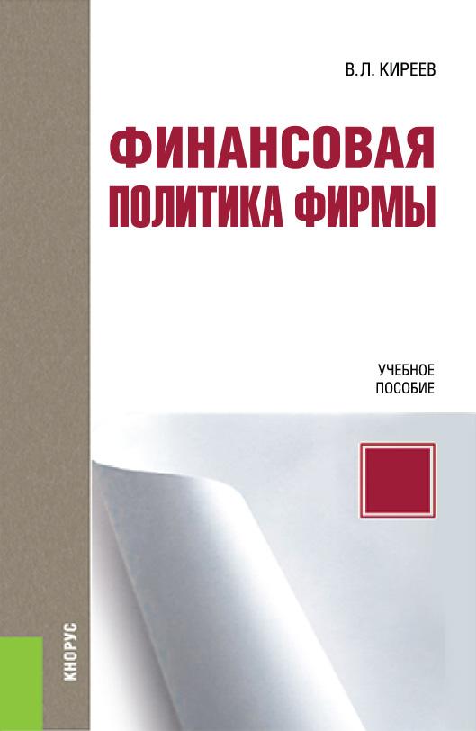 Владислав Киреев Финансовая политика фирмы
