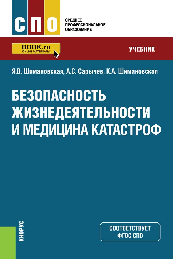 Я. В. Шимановская Безопасность жизнедеятельности и медицина катастроф