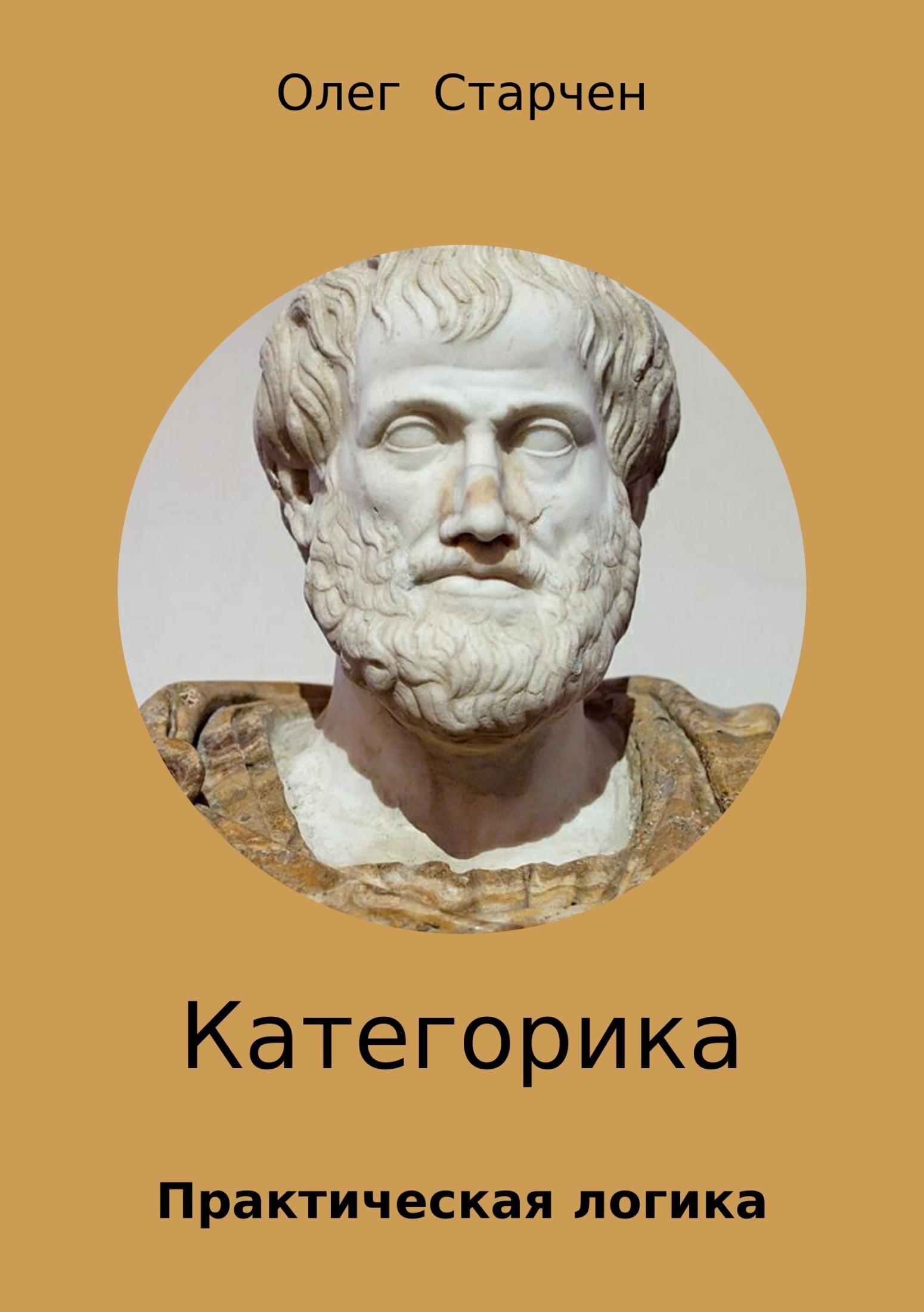 Олег Старчен Категорика книги по декупажу