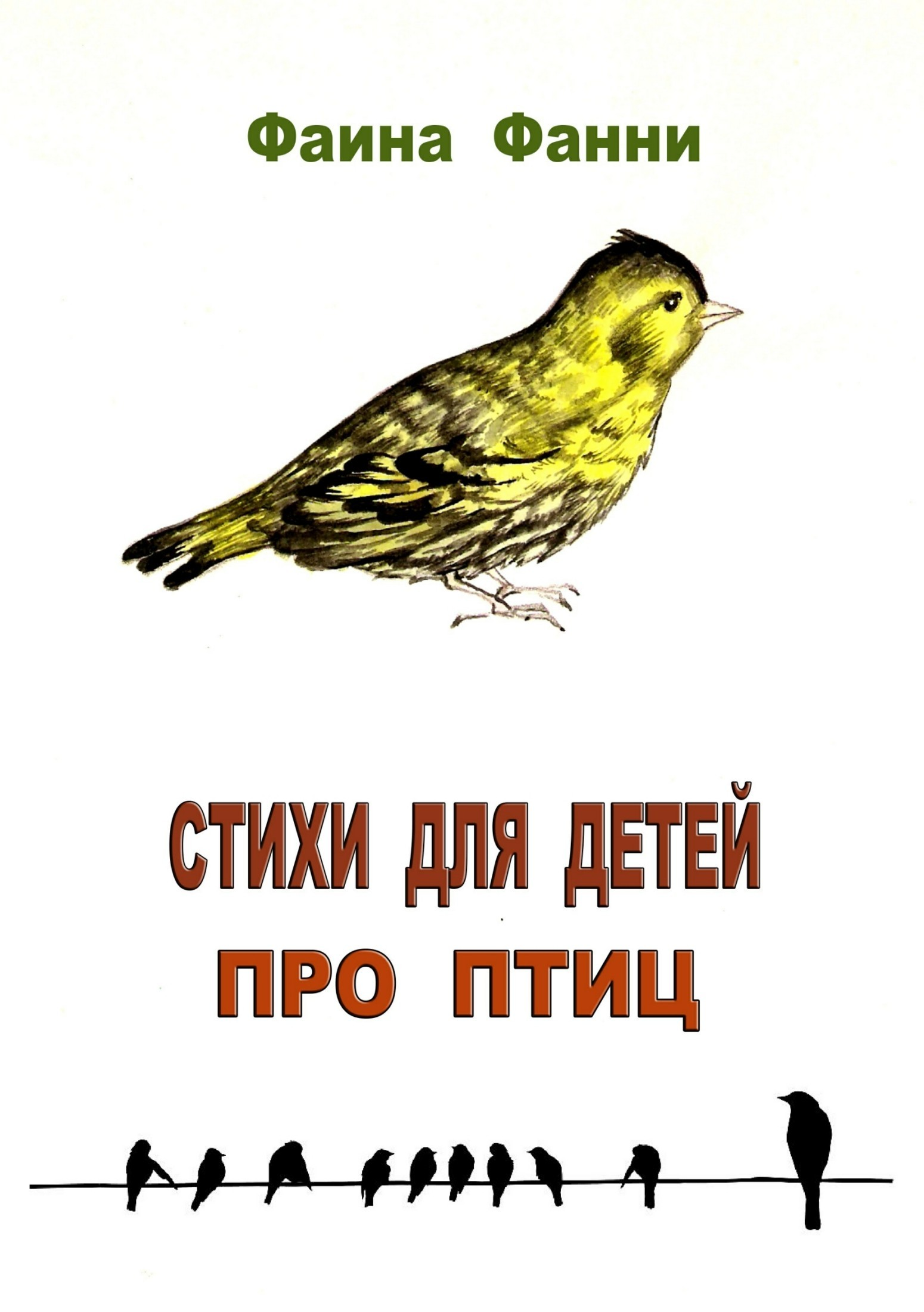 Фаина Фанни Стихи для детей про птиц фаина фанни стихи для детей про птиц