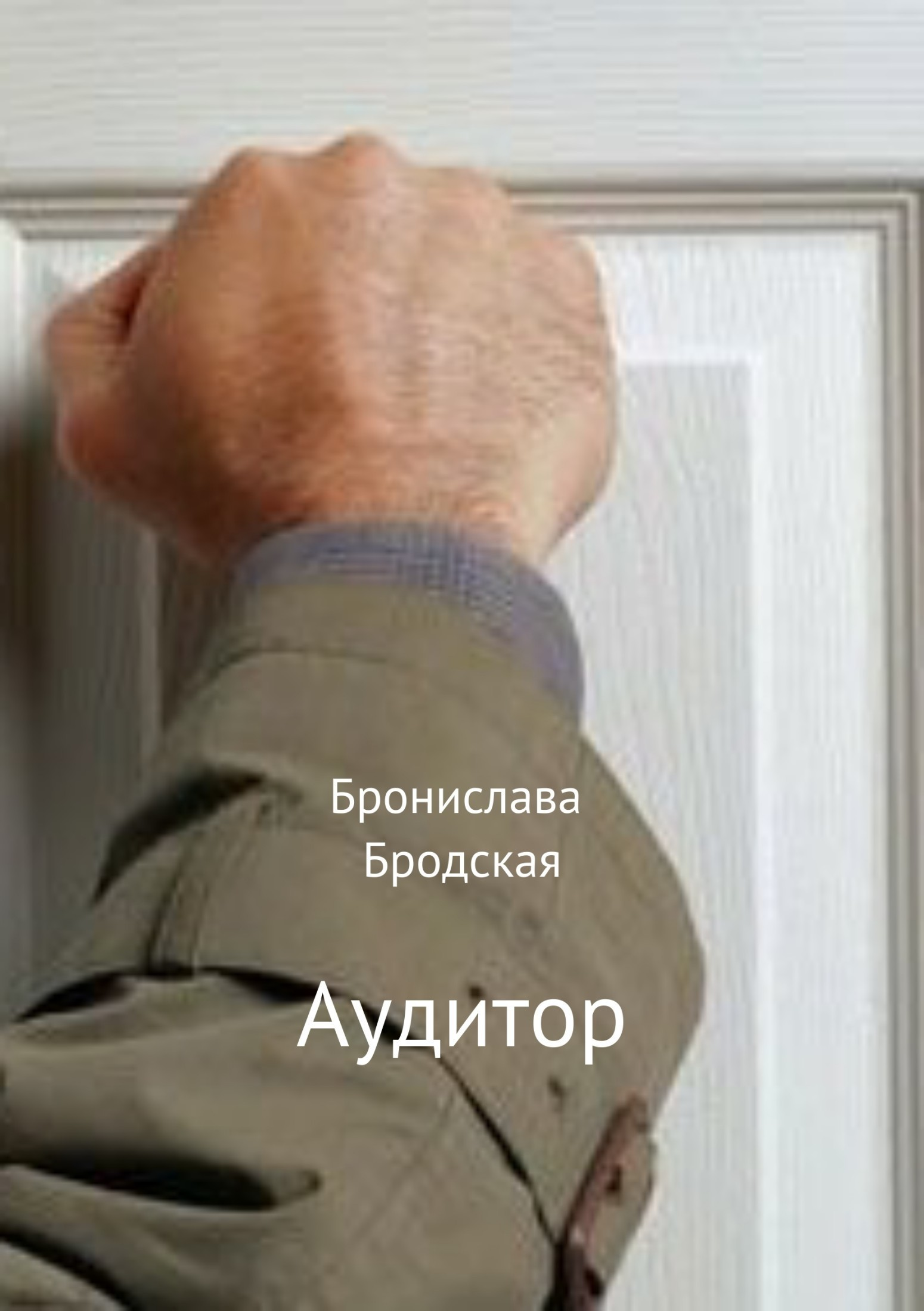 Бронислава Бродская Аудитор бронислава бродская графоман