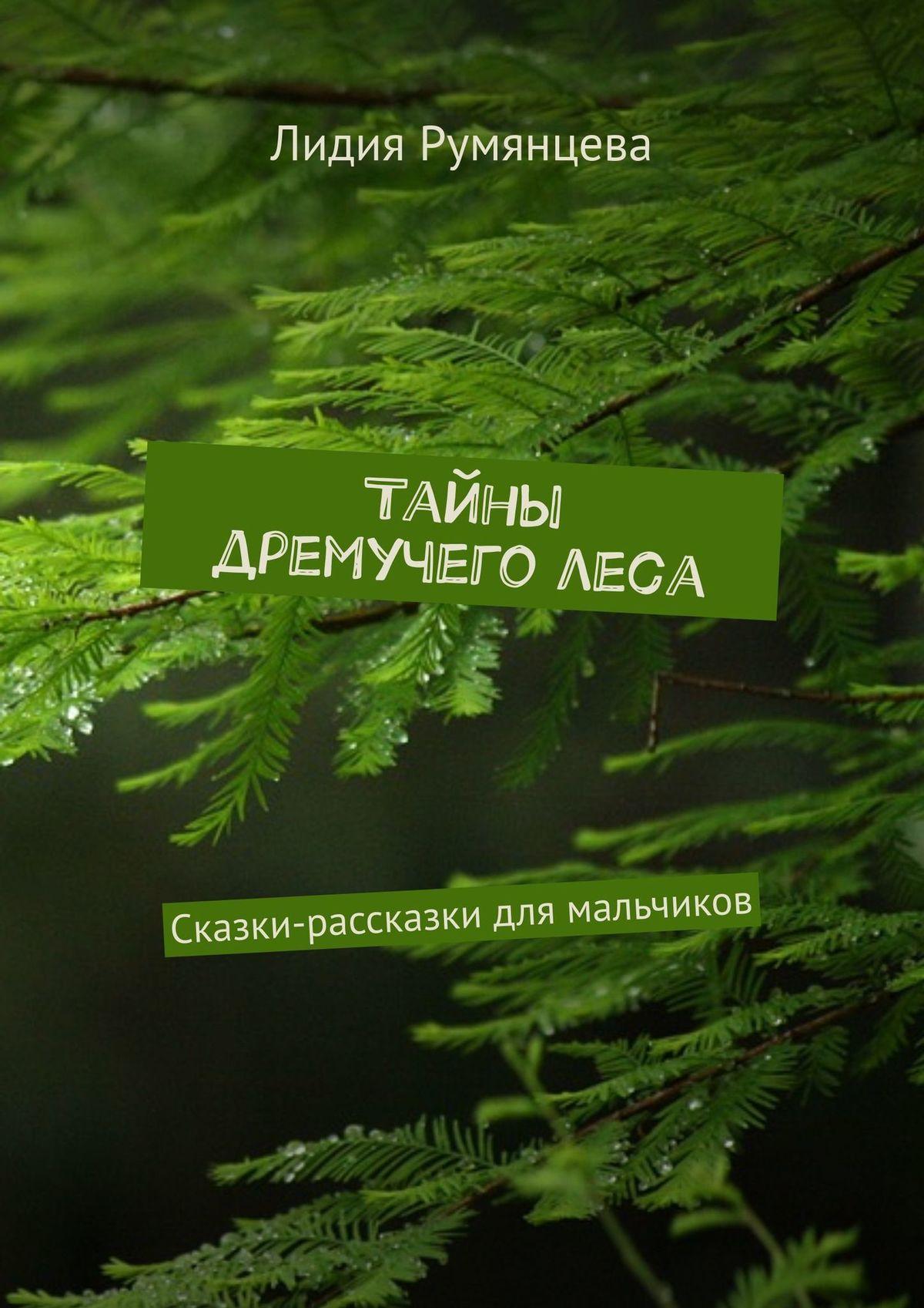 Лидия Румянцева Тайны дремучего леса. Сказки для мальчиков