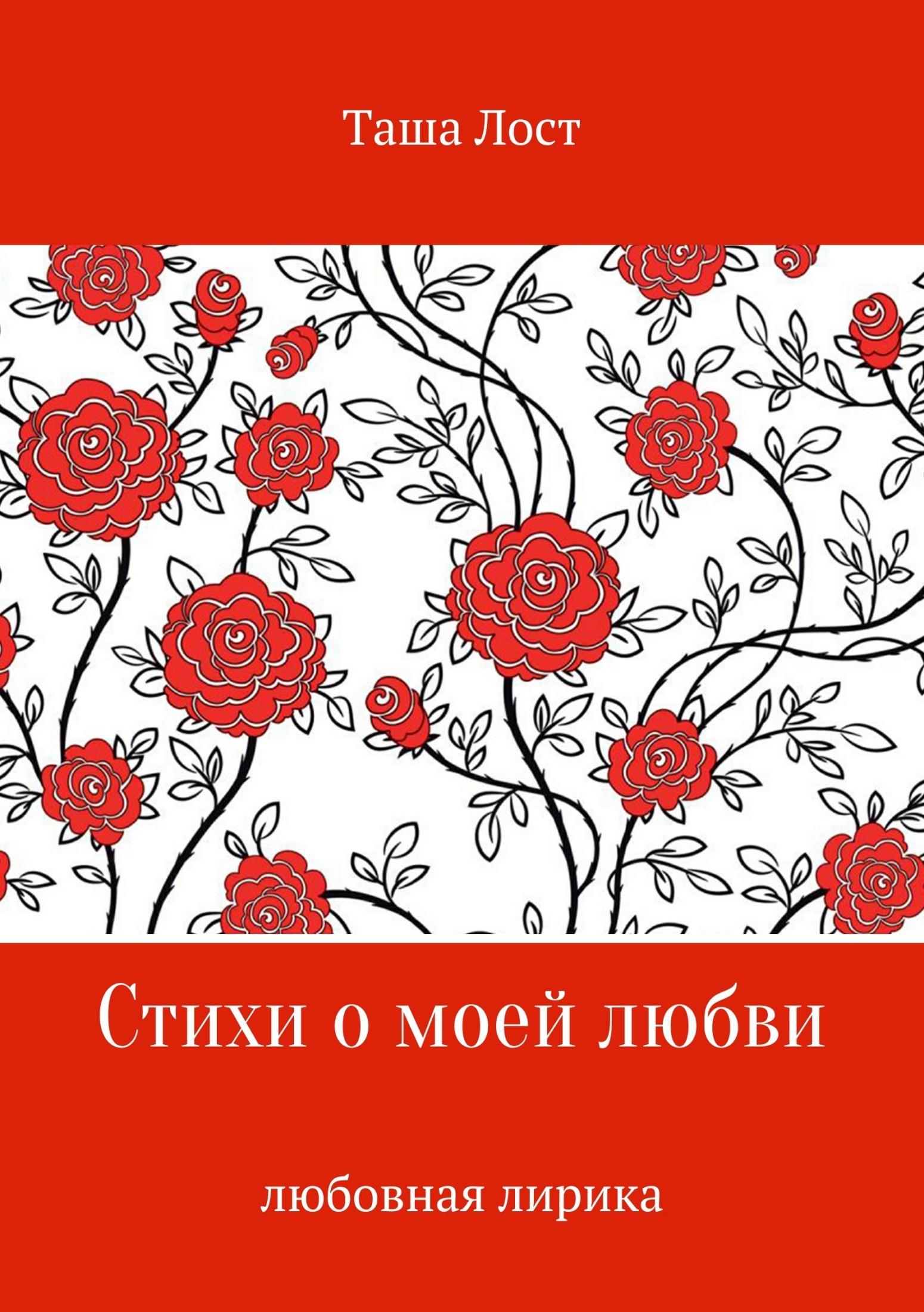 купить Tasha Lost Стихи о моей любви по цене 0 рублей