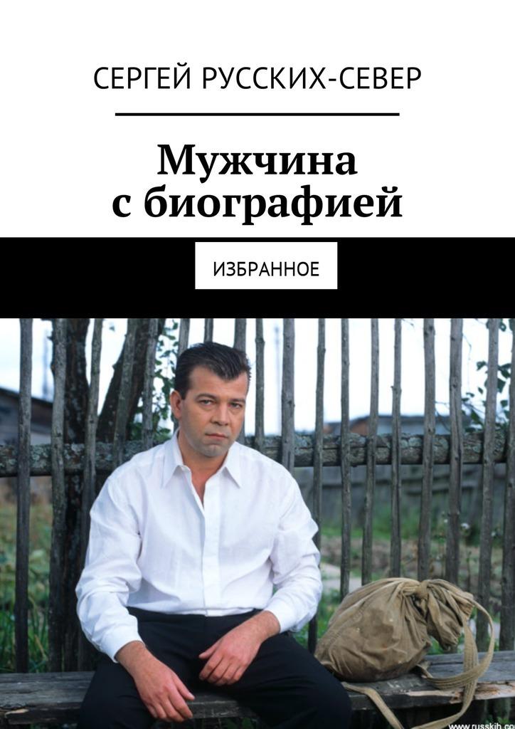 Сергей Русских-Север Мужчина сбиографией. Избранное сергей новиков соседи записки квартиранта