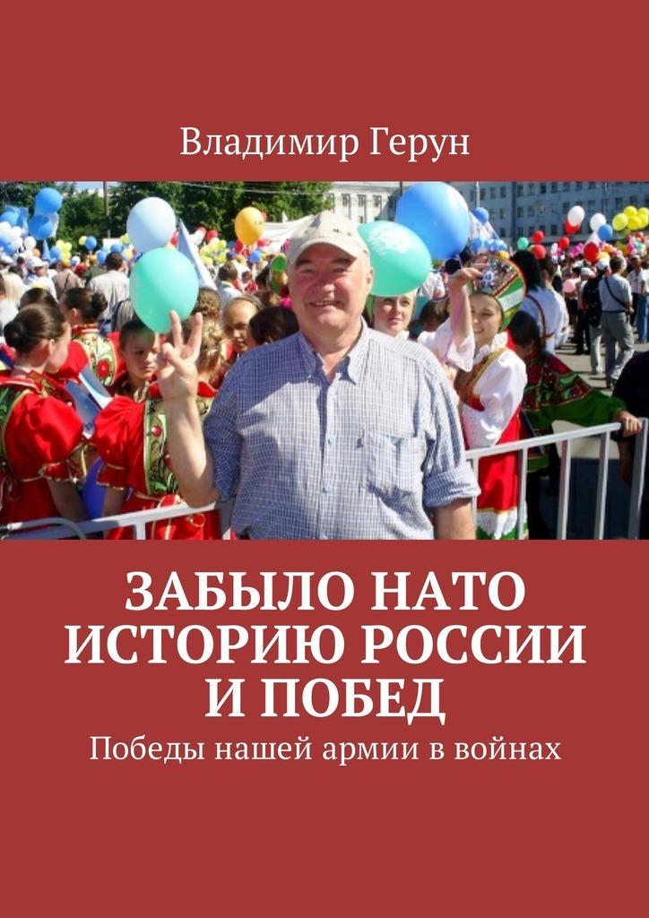 Владимир Герун Забыло НАТО историю России и побед. Победы нашей армии ввойнах
