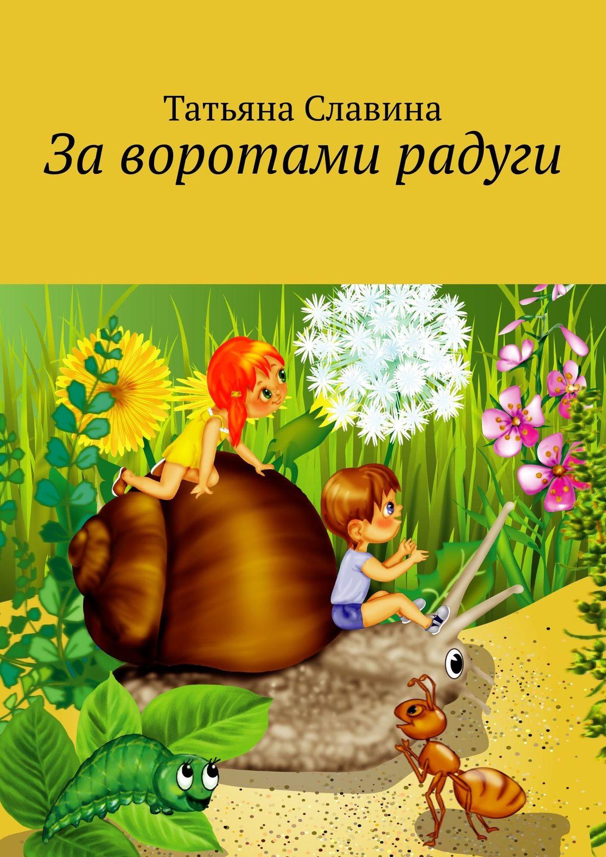 Татьяна Славина За воротами радуги татьяна славина за воротами радуги