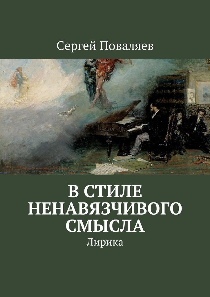 Сергей Поваляев В стиле ненавязчивого смысла. Лирика цена