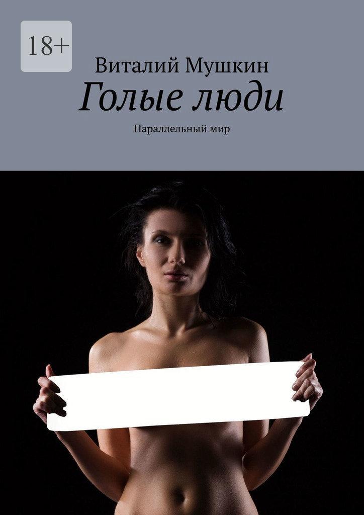 Виталий Мушкин Голые люди. Параллельный мир цена