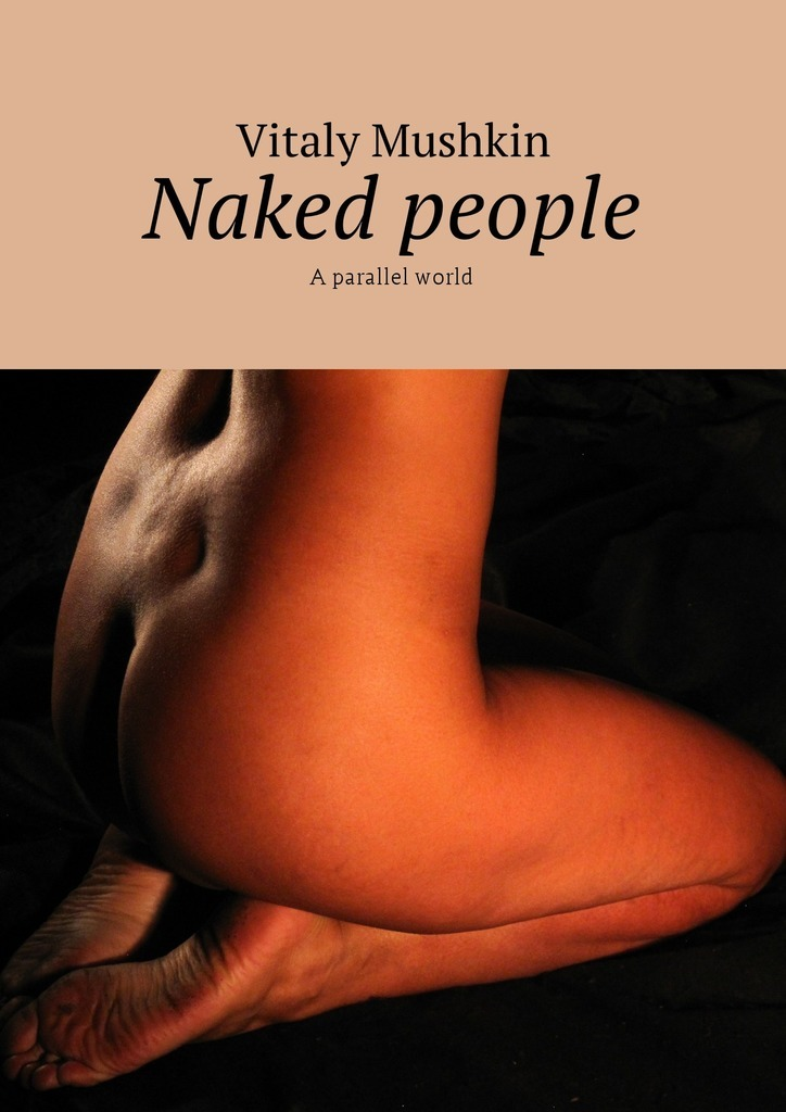 Виталий Мушкин Naked people. A parallel world