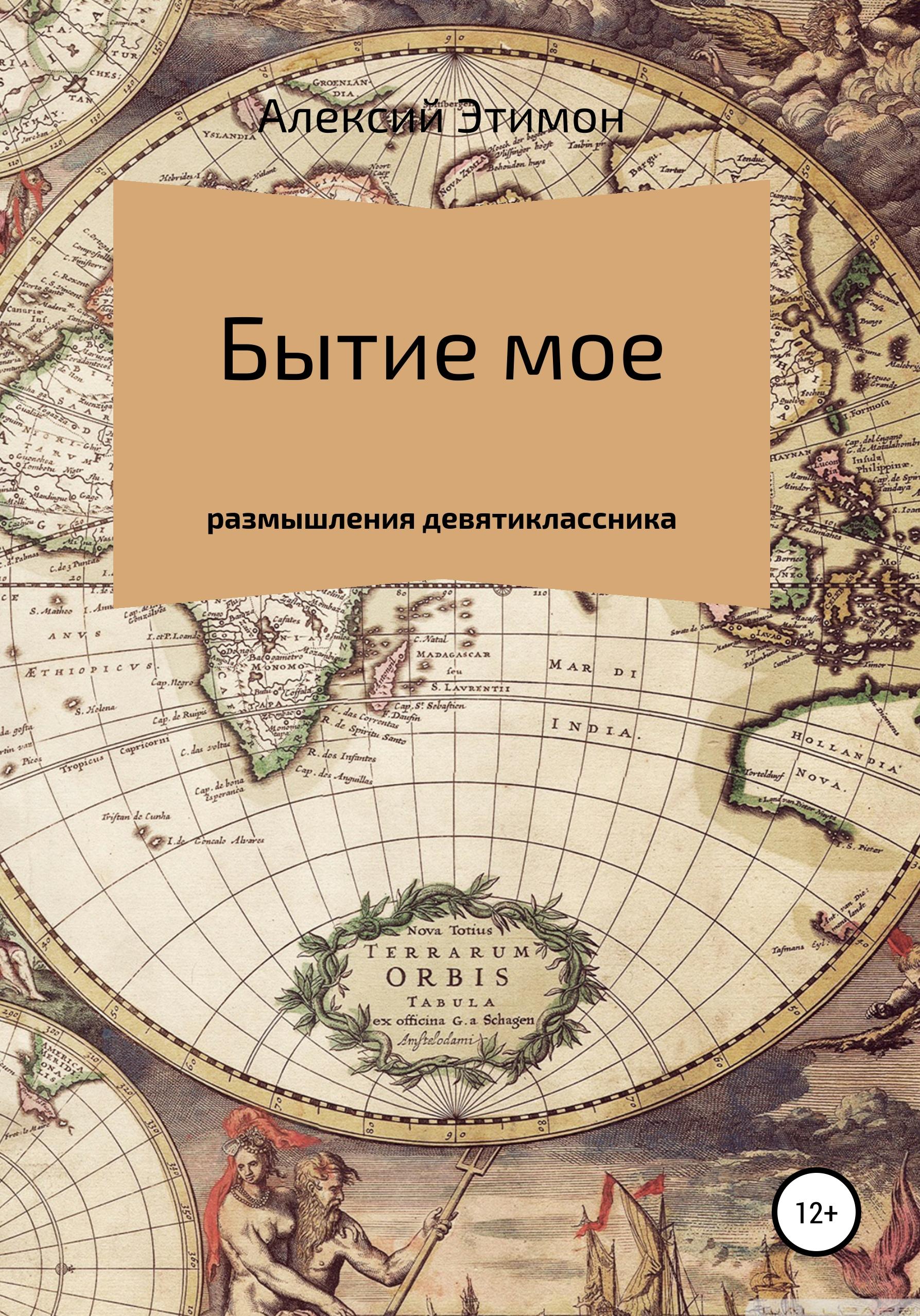 Алексий Этимон Бытие мое брокман дж во что мы верим но не можем доказать