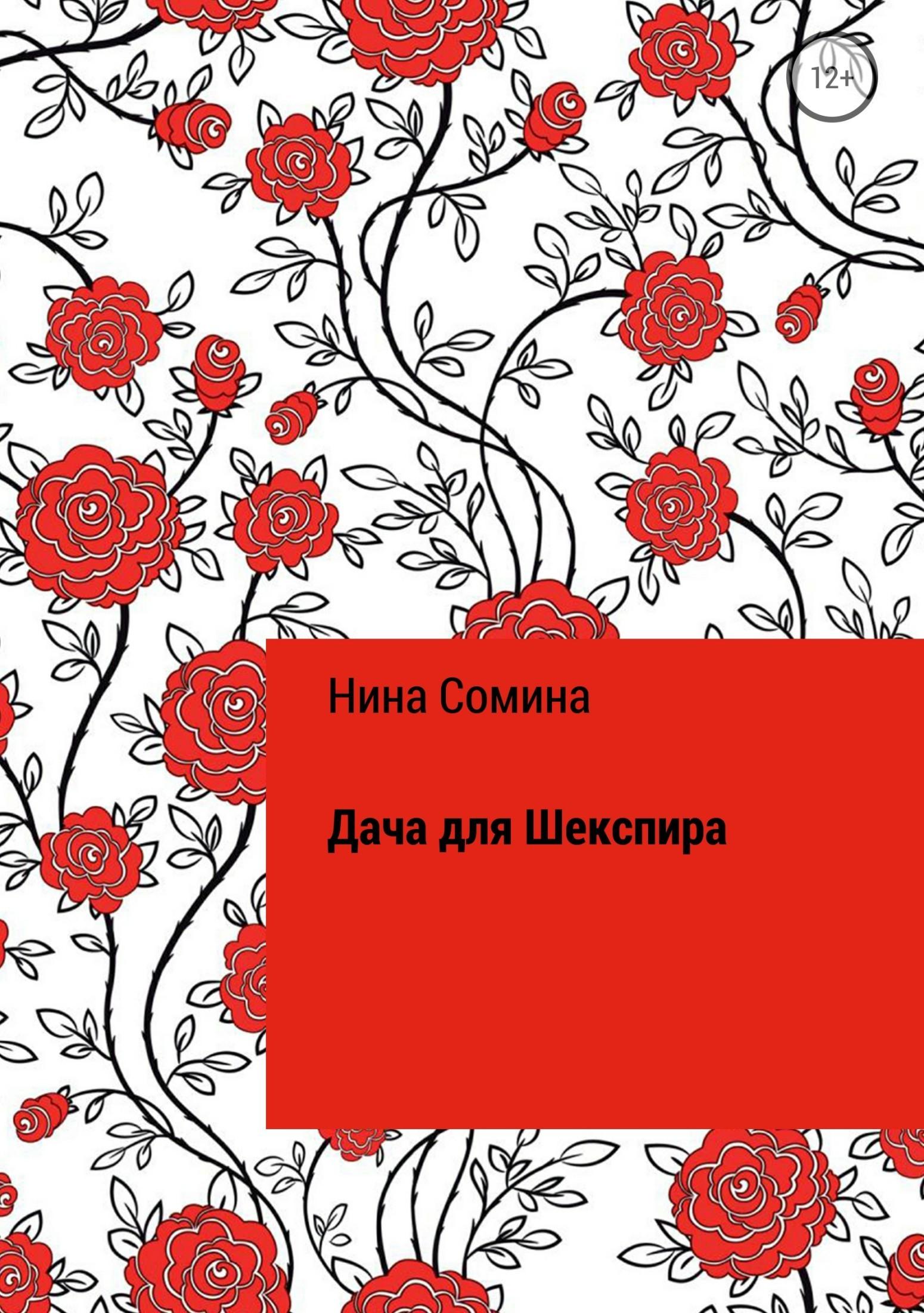 Нина Сомина Дача для Шекспира звёздны�� войны уильяма шекспира эпизод i скрытая угроза