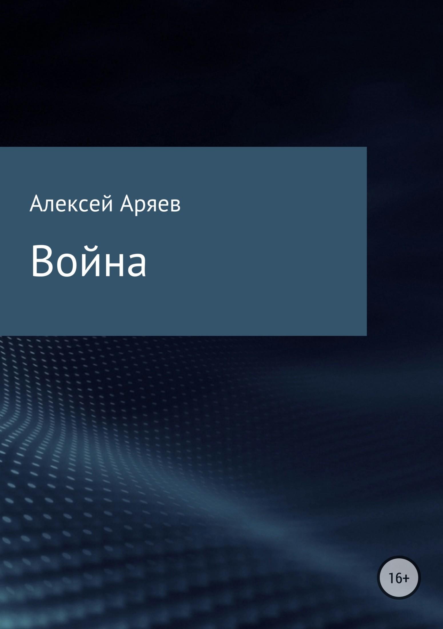 Алексей Олегович Аряев Война алексей олегович аряев наблюдатель