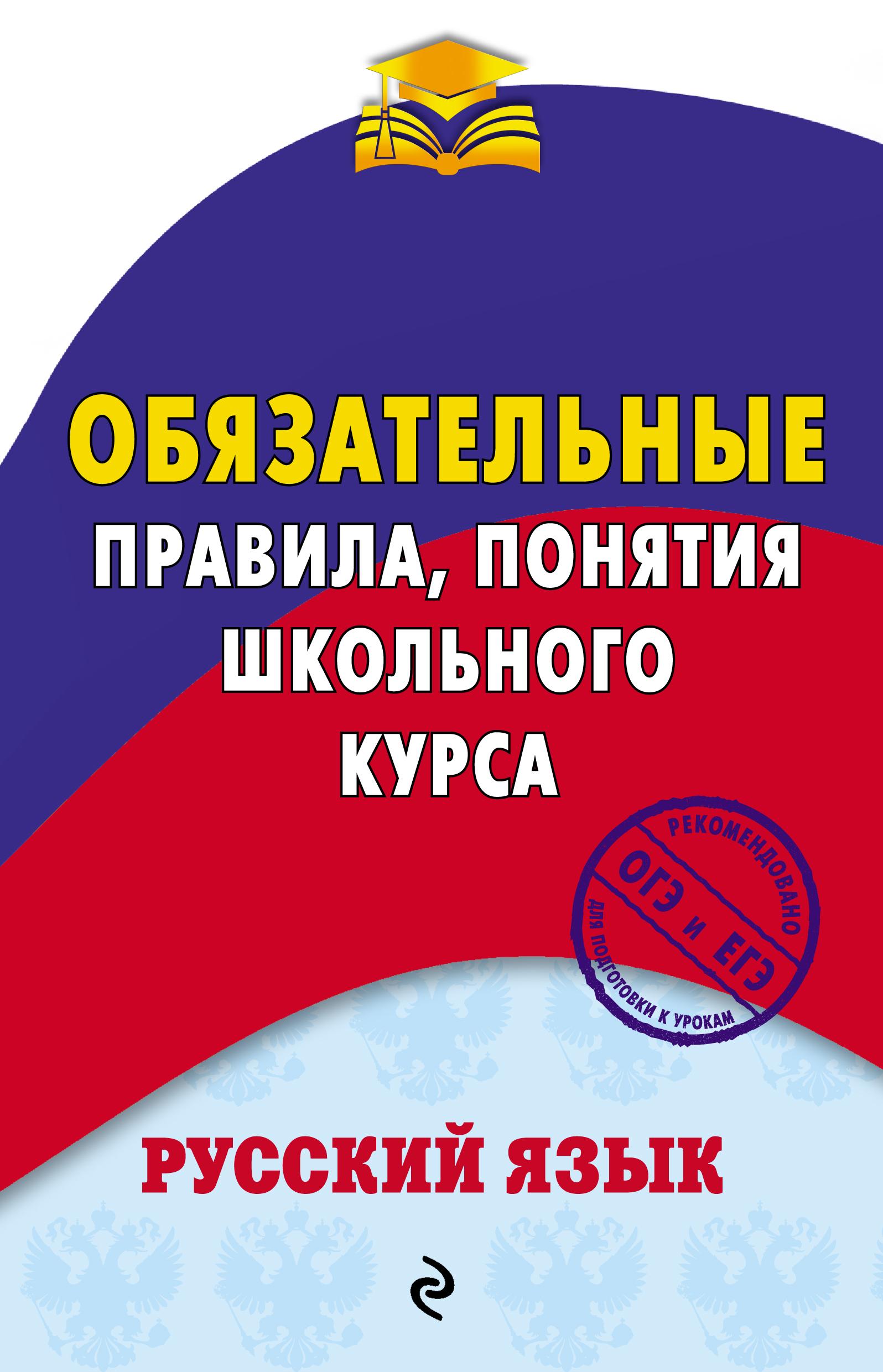 М. В. Ткачева Русский язык. Обязательные правила, понятия школьного курса