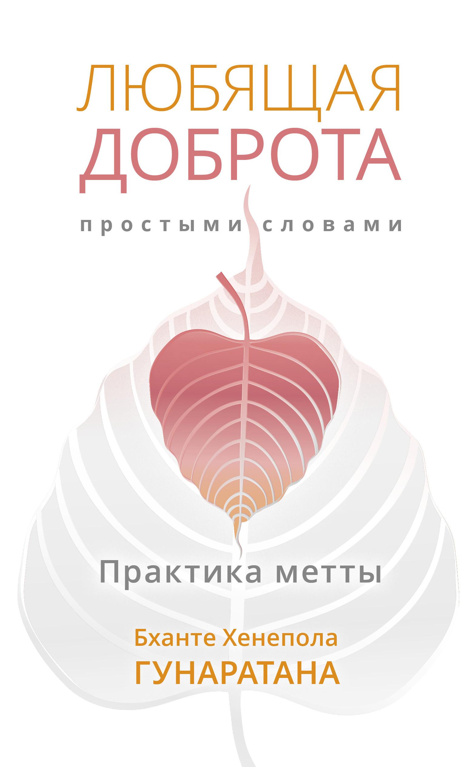 Бханте Хенепола Гунаратана, Ольга Турухина «Любящая доброта простыми словами. Практика метты»