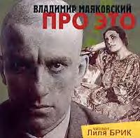 Владимир Маяковский Про это мария немировская маяковский и лиля брик падшие ангелы с разбитыми сердцами