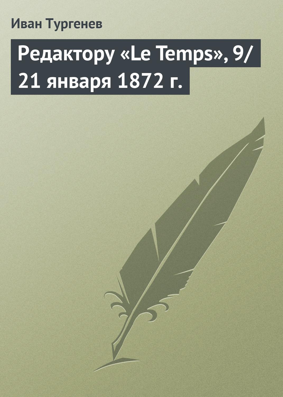 Иван Тургенев Редактору «Le Temps», 9/21 января 1872 г. цены