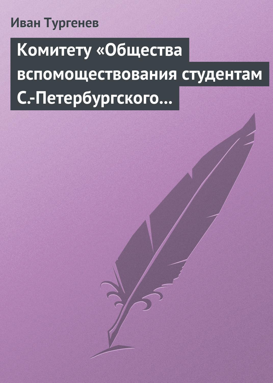 Комитету «Общества вспомоществования студентам С.-Петербургского университета», 28 марта/9 апреля 1880 г.