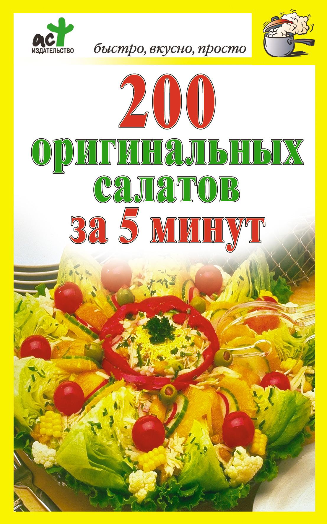 Отсутствует 200 оригинальных салатов за 5 минут алла ладвинская салаты из овощей салаты из фруктов и ягод