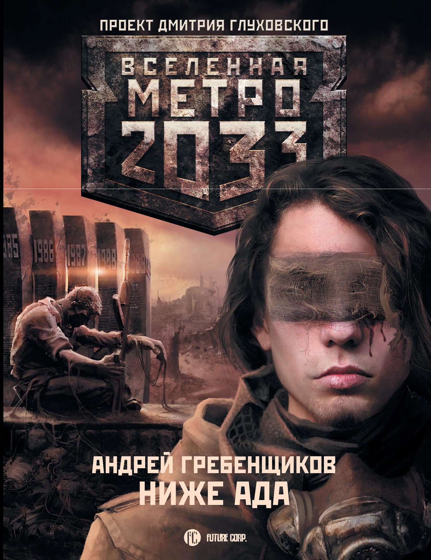 Андрей Гребенщиков Ниже ада