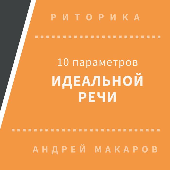 Андрей Макаров 10 параметров идеальной речи