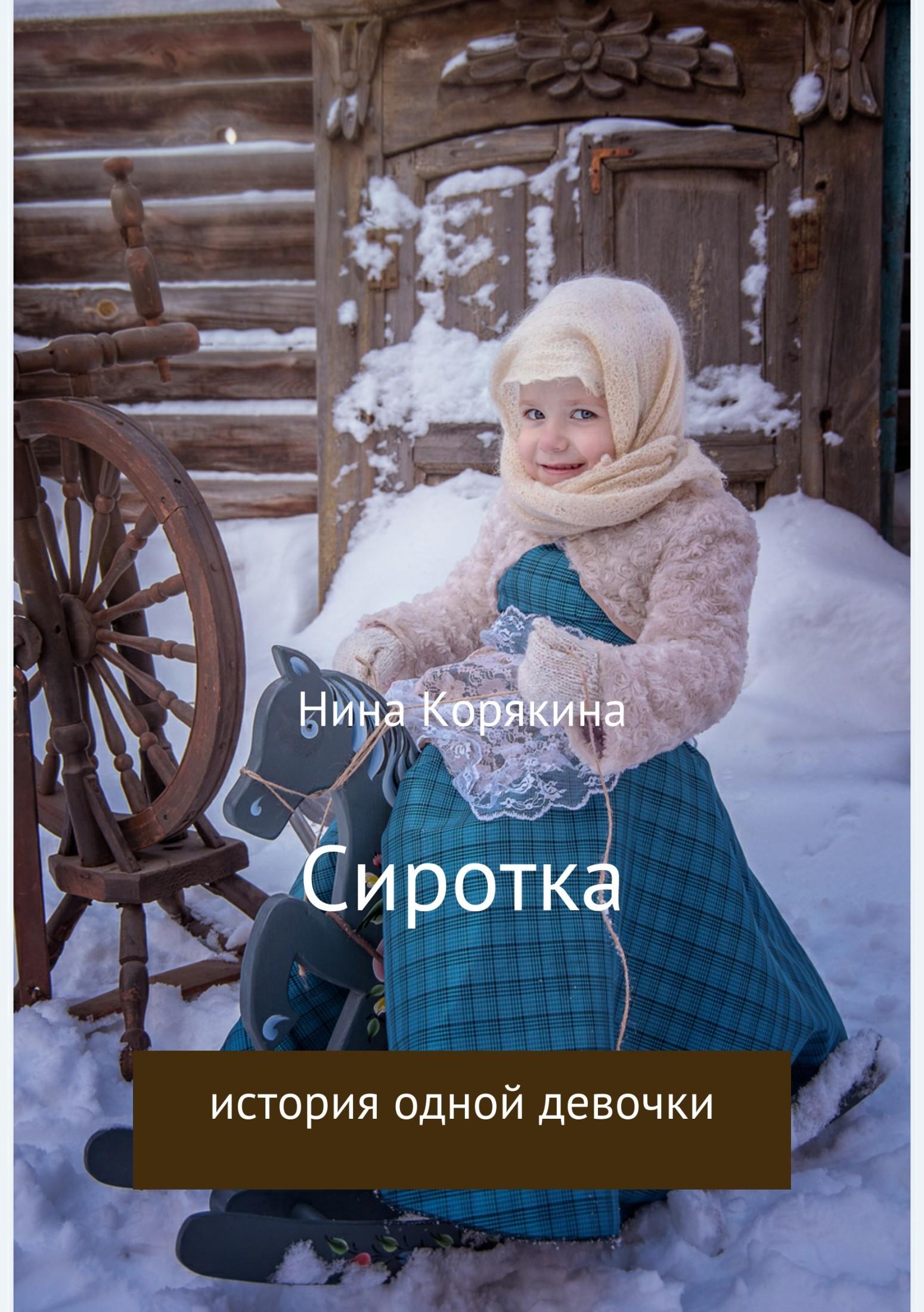 Нина Корякина Сиротка нина харрингтон помолвка на десерт