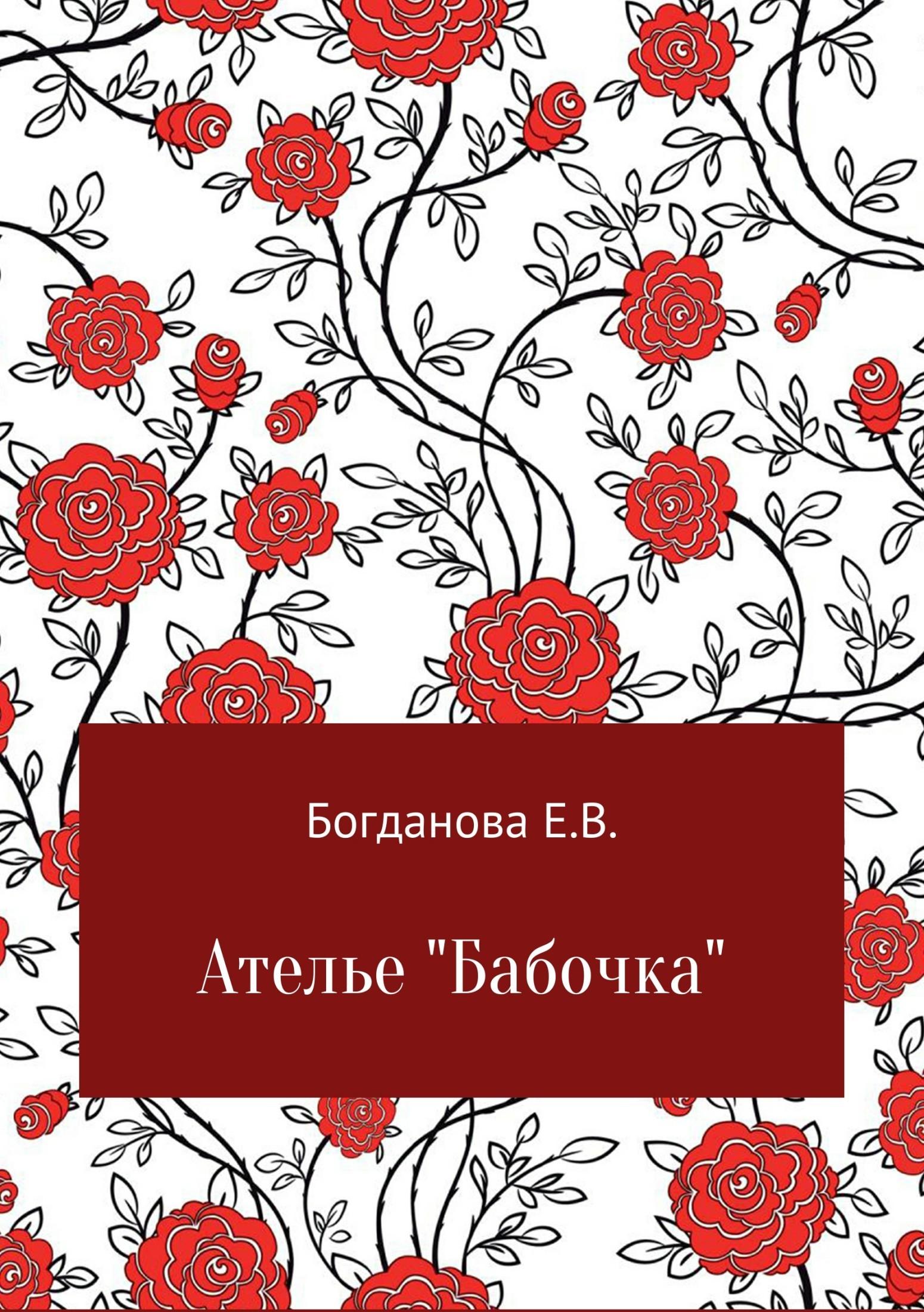 Елена Владимировна Богданова Ателье «Бабочка»