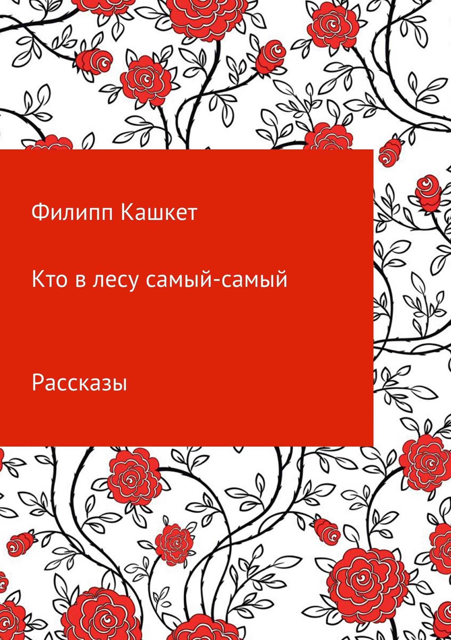 Филипп Кашкет Ефимович Кто в лесу самый-самый про зверят кто что ест
