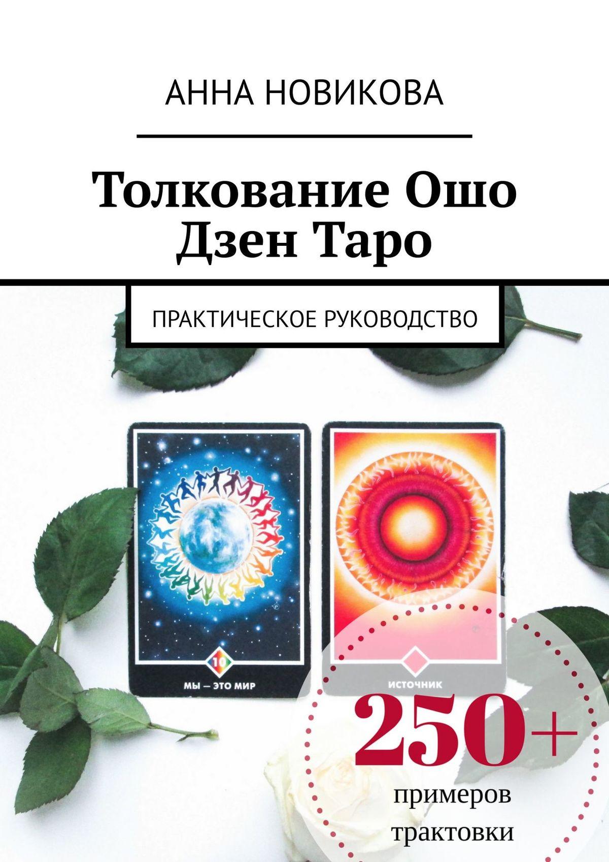 Анна Новикова Толкование Ошо Дзен Таро. Практическое руководство