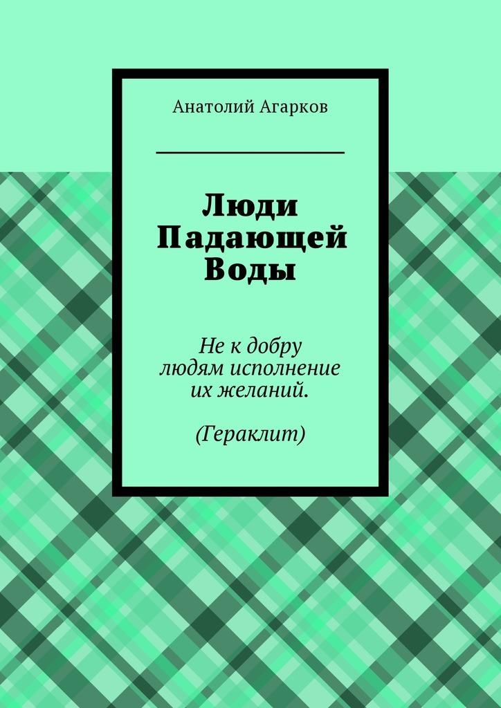Анатолий Агарков Люди Падающей Воды анатолий агарков жили были два буржуя