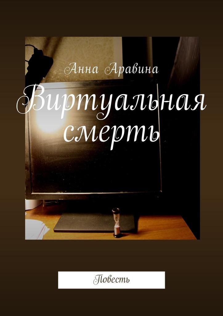 Анна Аравина Виртуальная смерть. Повесть эста лье анна повесть