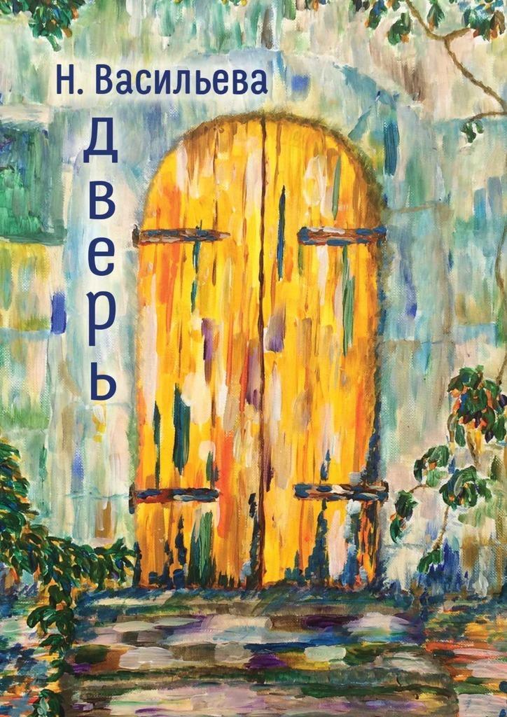 Надежда Александровна Васильева Дверь тексты и образы егор клопенко