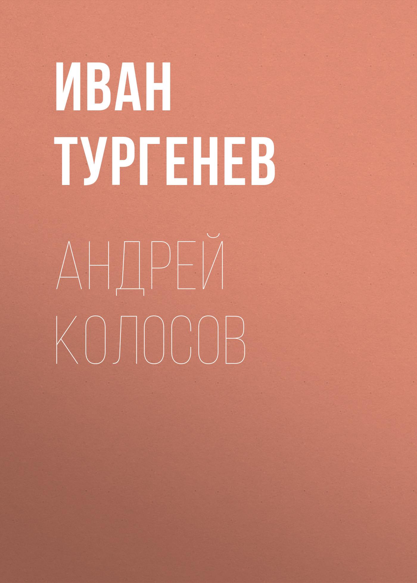 Иван Тургенев Андрей Колосов
