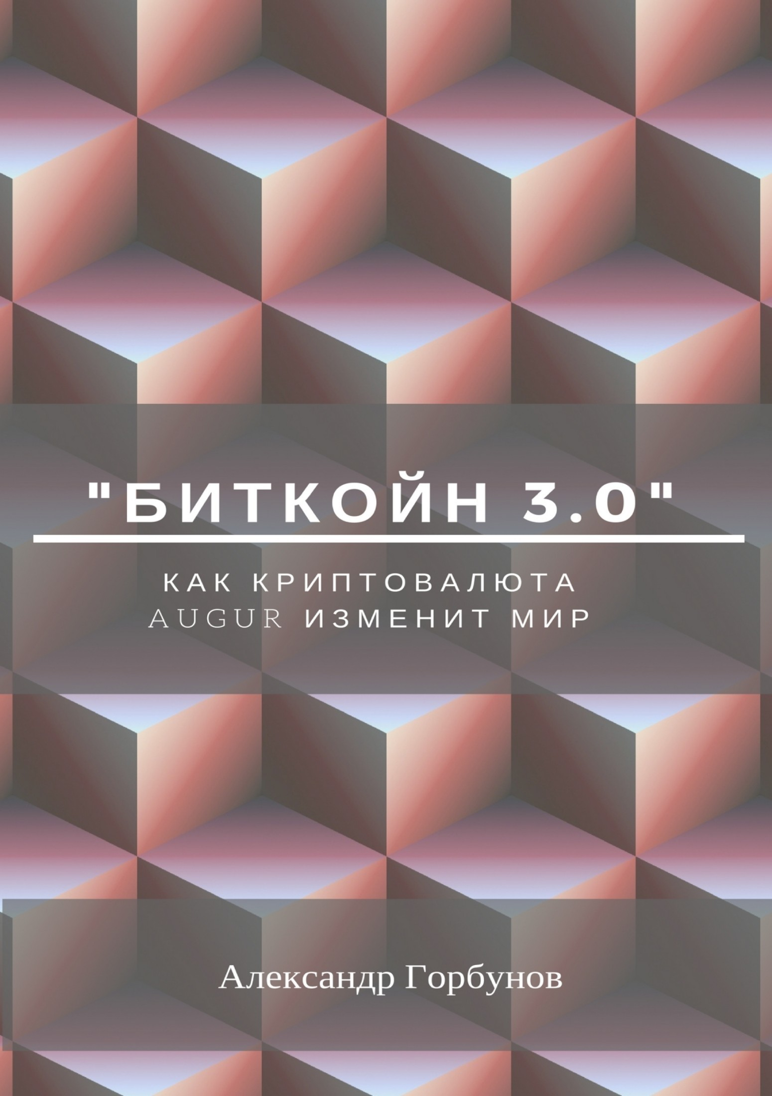 Обложка книги. Автор - Александр Горбунов