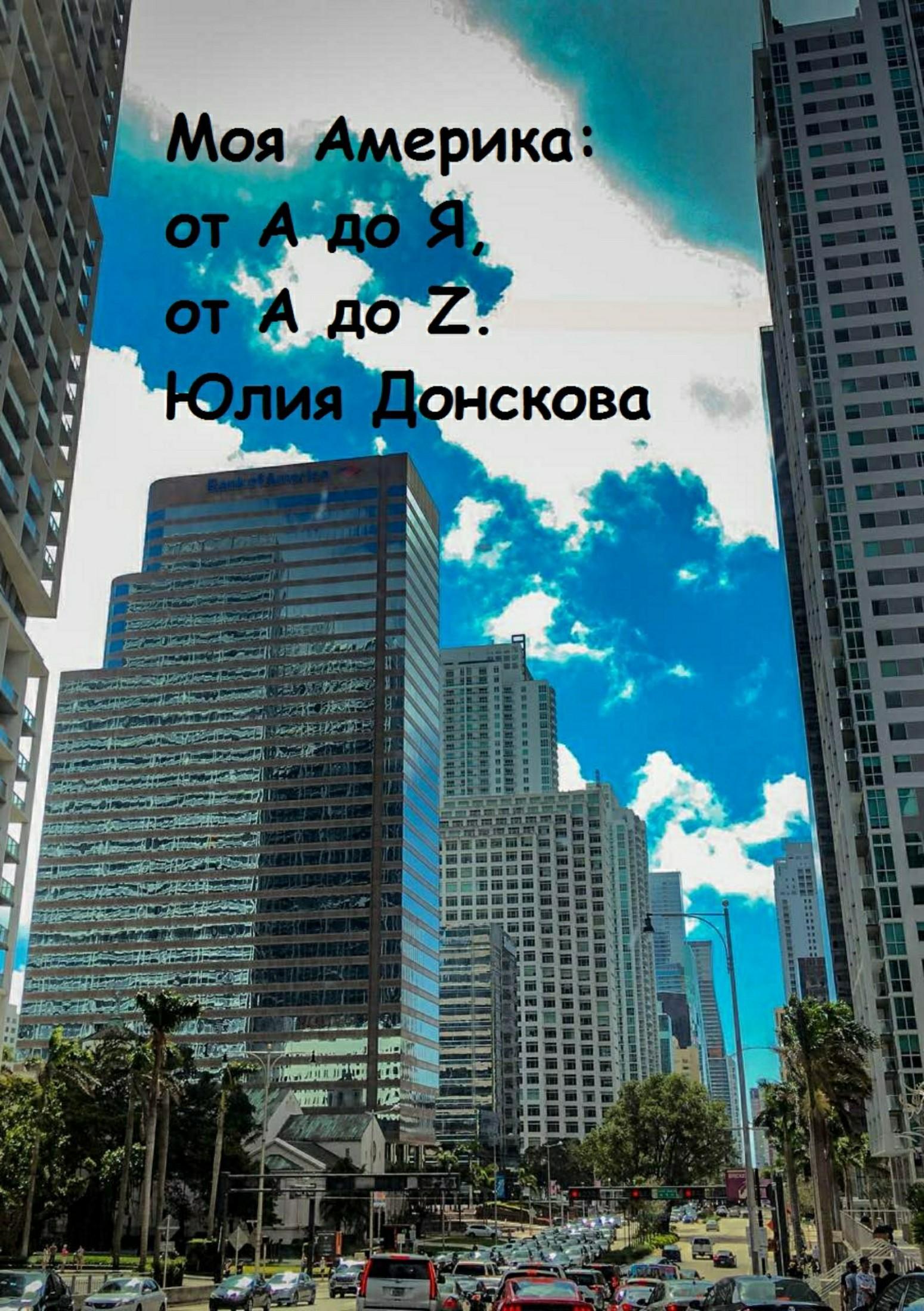 Юлия Ивановна Донскова Моя Америка: от А до Я, от A до Z юлия комольцева я балдею от его ямочек