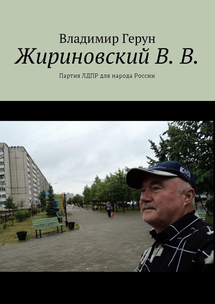 Владимир Герун ЖириновскийВ.В. Партия ЛДПР для народа России