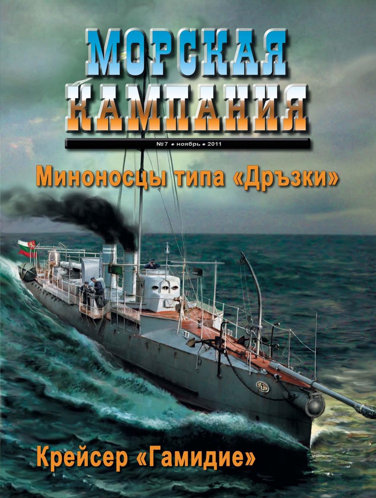 Морская кампания № 07/2011