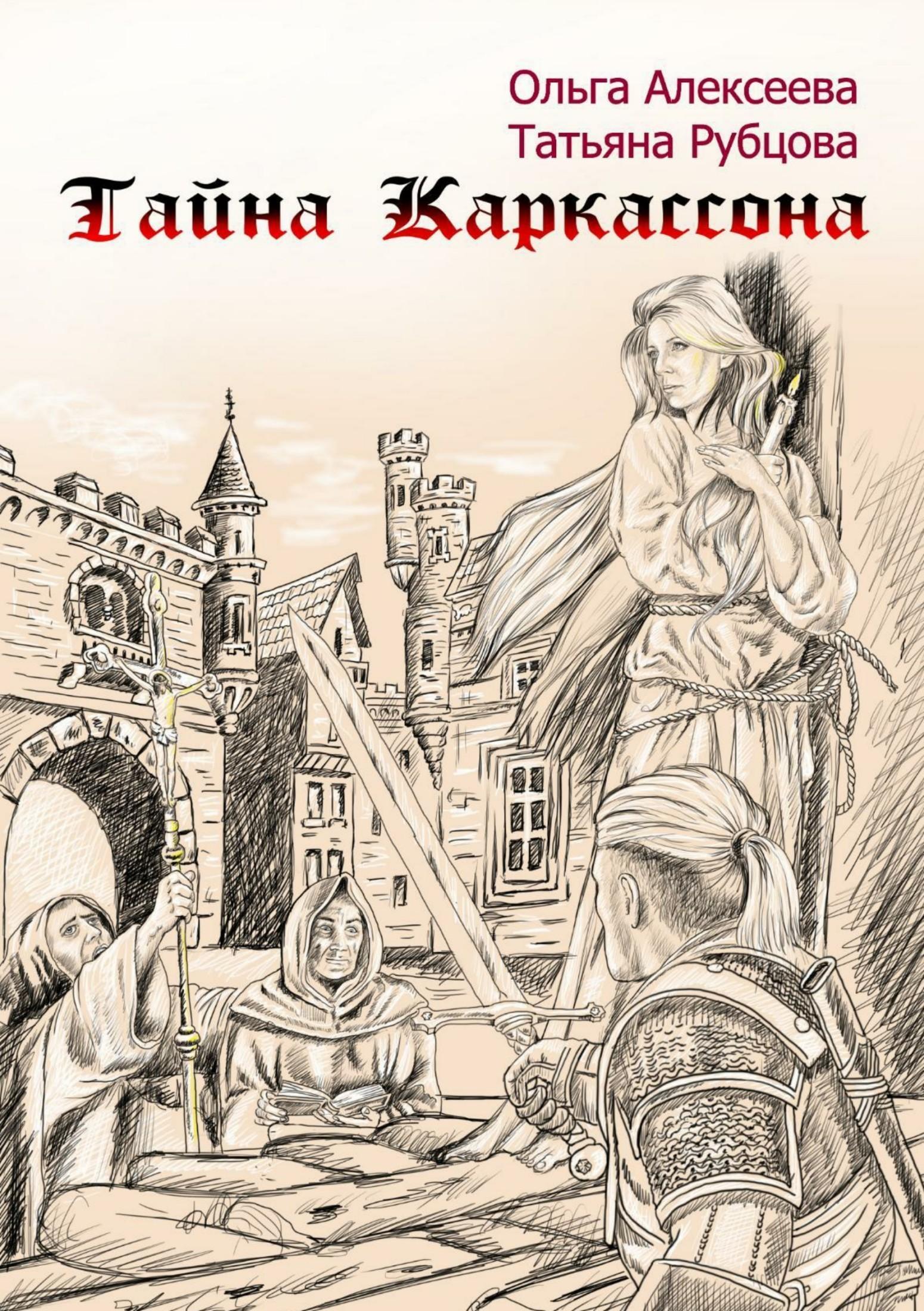Татьяна Рубцова Тайна Каркассона татьяна рубцова прикоснись к своей душе