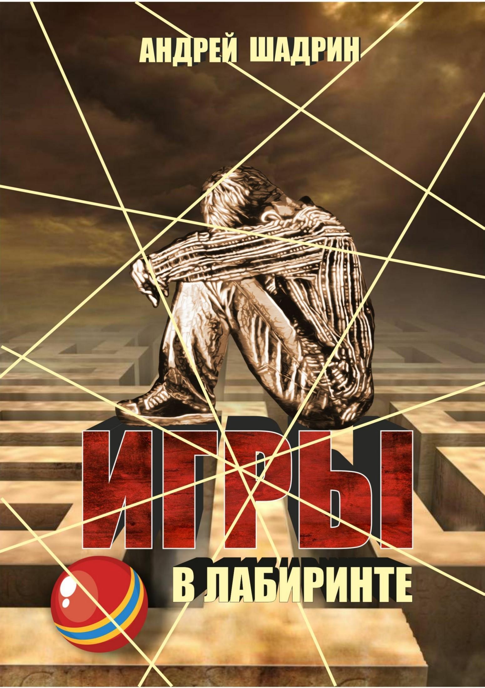 Андрей Шадрин Игры в лабиринте вытяни иона и большая рыба история о человеке который хотел убежать от бога