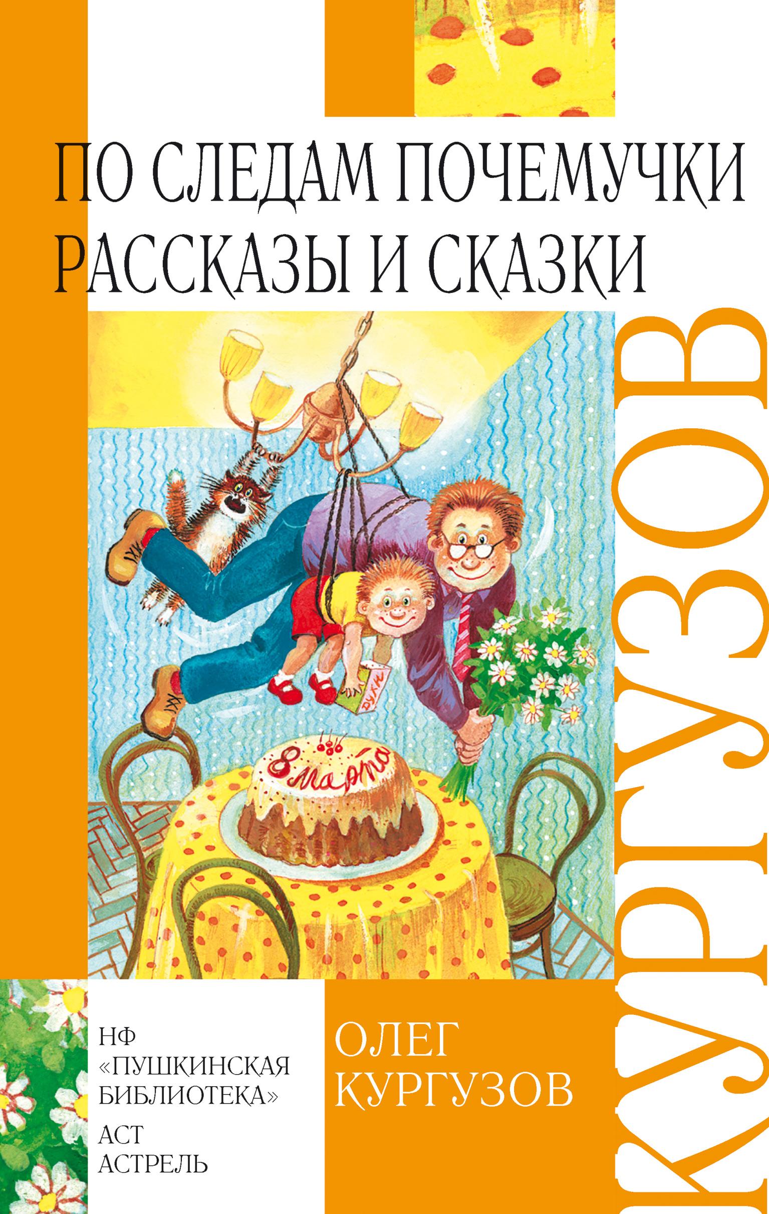 Олег Кургузов По следам Почемучки. Рассказы и сказки