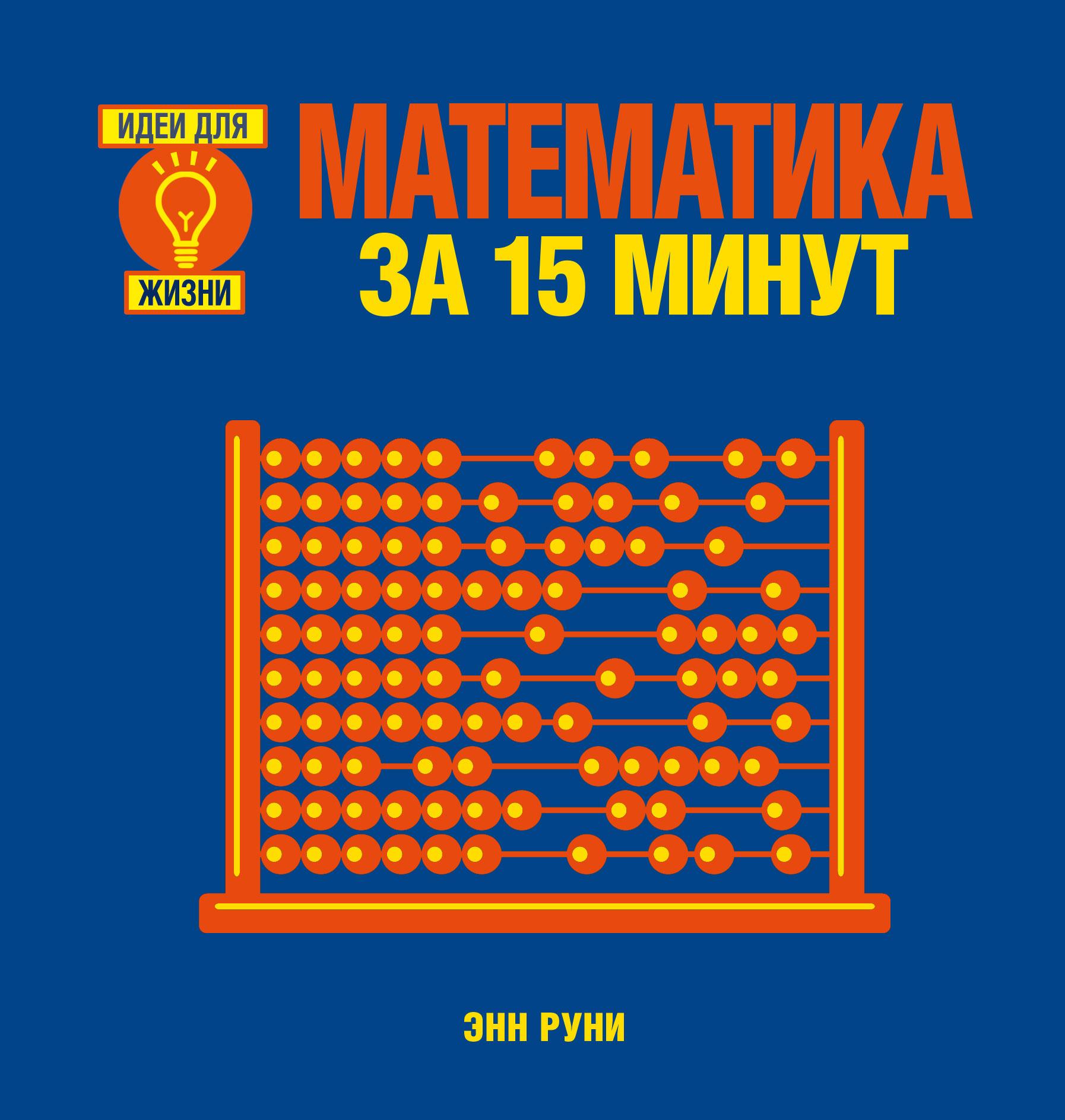 цены на Энн Руни Математика за 15 минут  в интернет-магазинах