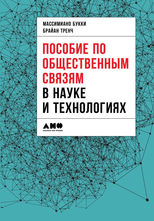 Обложка книги Пособие по общественным связям в науке и технологиях