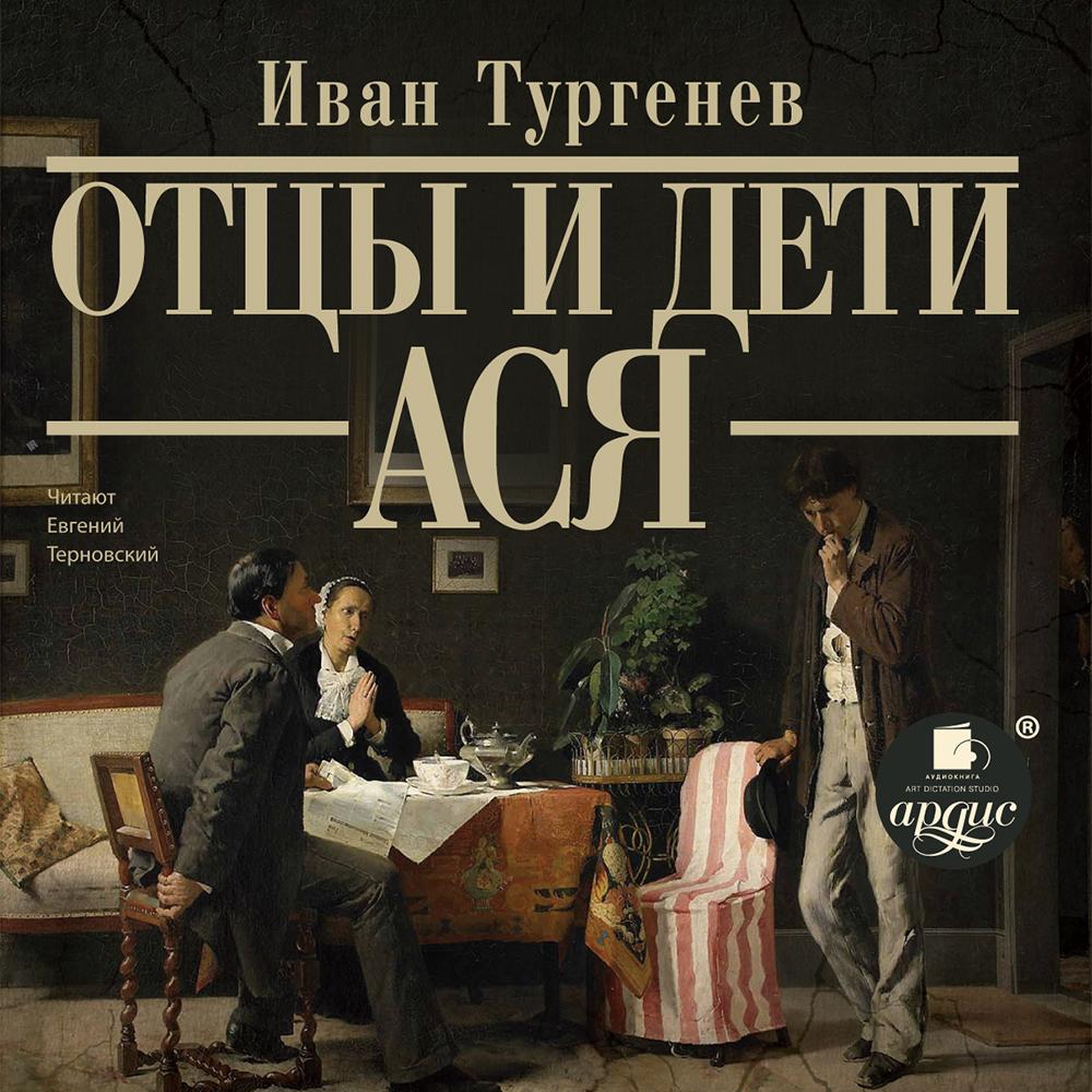Иван Тургенев Отцы и дети. Ася ася гусева как я перестала быть принцессой