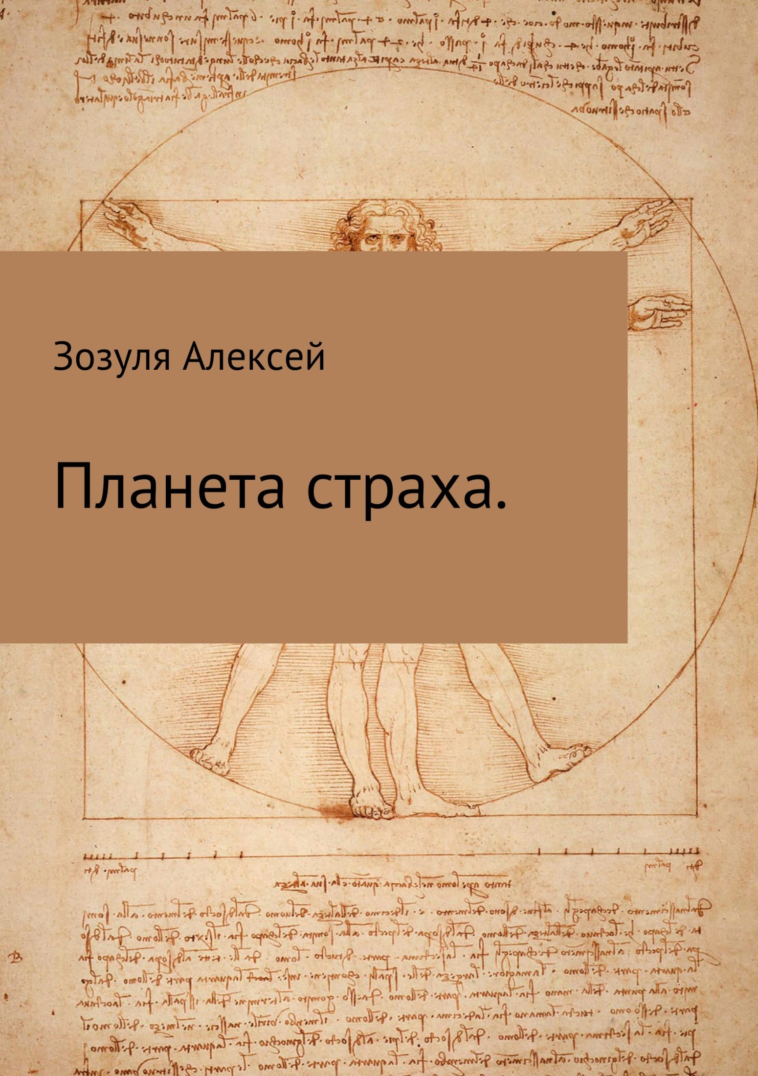 цена на Алексей Юрьевич Зозуля Планета страха