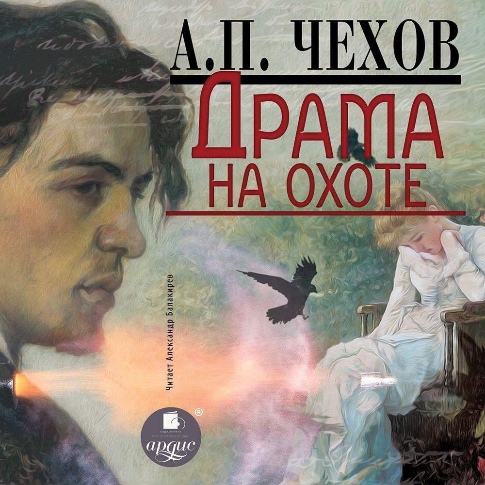 Антон Чехов Драма на охоте антон чехов драма