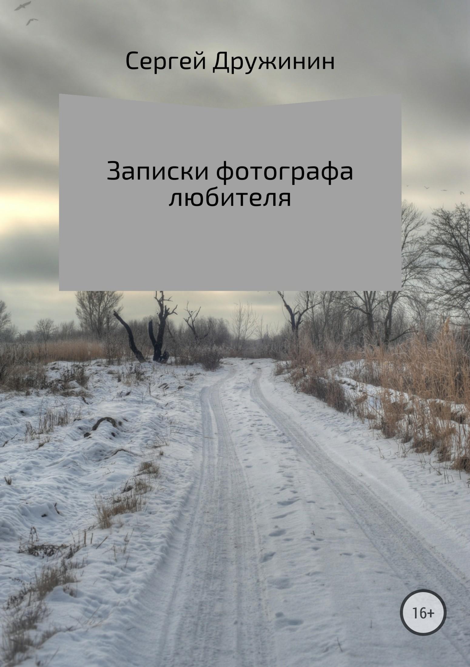 Сергей Владимирович Дружинин Записки фотографа любителя