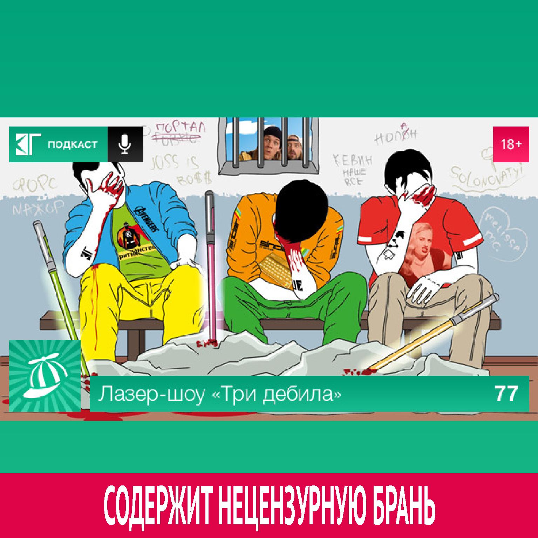Михаил Судаков Выпуск 77