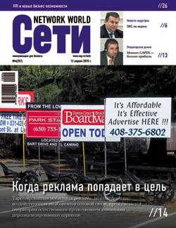 Открытые системы Сети / Network World №04/2010 открытые системы сети network world 06 2012